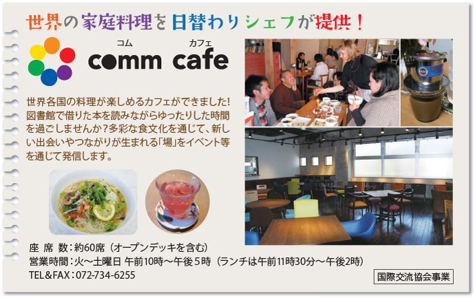 comm cafe ~世界の家庭料理を日替わりシェフが提供!~