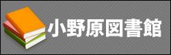 箕面国際交流協会
