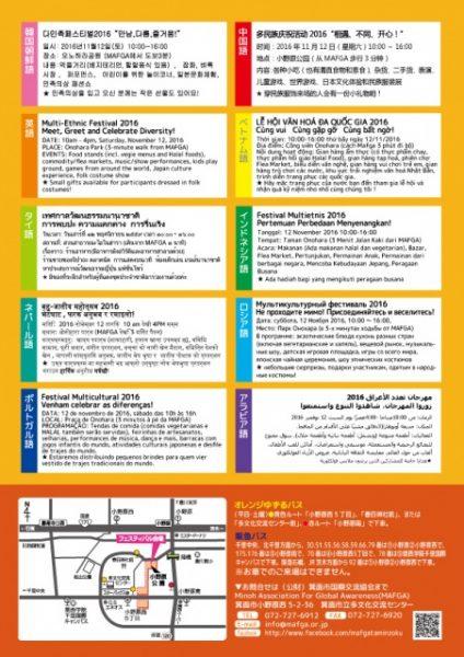 多民族フェスティバル2016 2016年11月12日(土)10:00~16:00