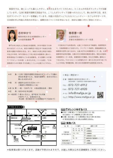 2019年度 春の多文化ボランティアセミナー開催 5/18(土)、5/25(土)