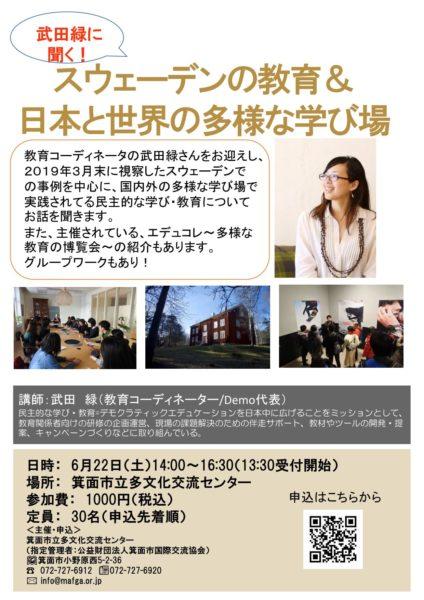 6/22\\ 武田緑に聞く!//スウェーデンの教育&日本と世界の多様な学び場 ♪