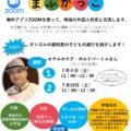 多文化体験・交流・学びクラブ Zoom「まふがっこ」参加者募集中!!