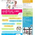 7/18(土)小学校生活についての相談会