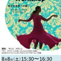 Persian Dance Workshop 悠久の世界への誘(いざない) ペルシャダンス ワークショップ